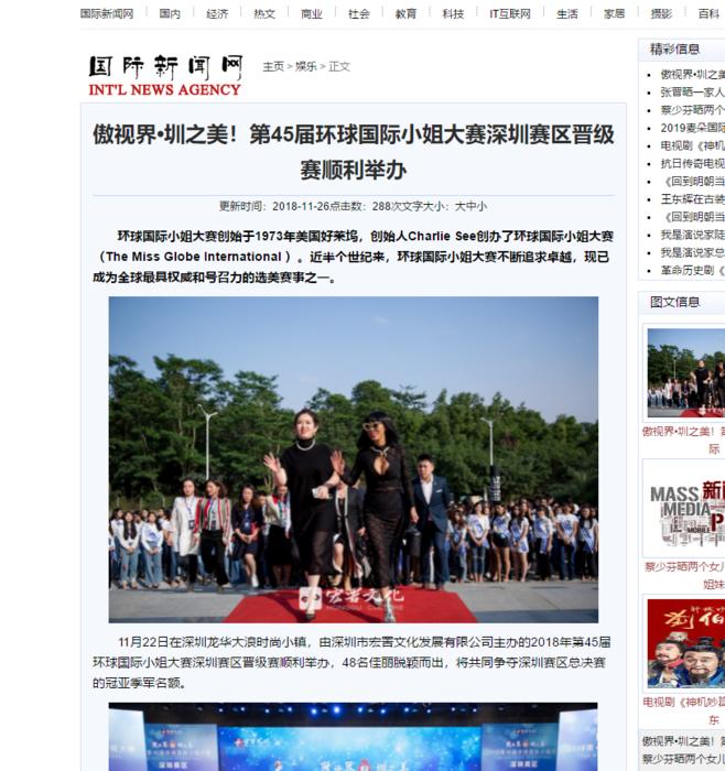 国际新闻网.png