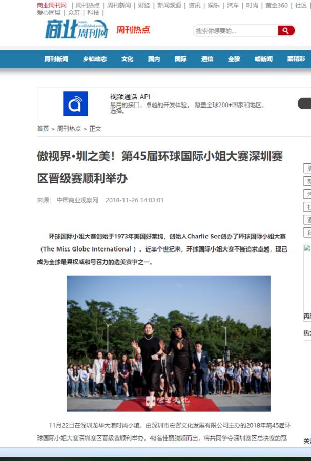 中国商业周刊网.png