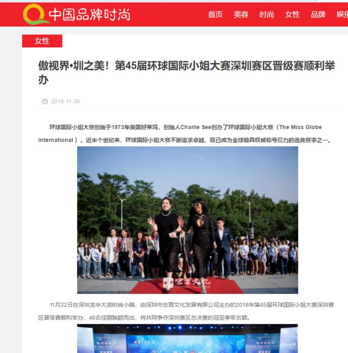中国品牌时尚网.png